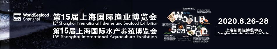 2020上海渔博会