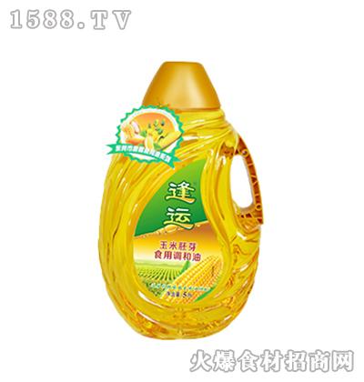 逢运玉米胚芽食用调和油5L
