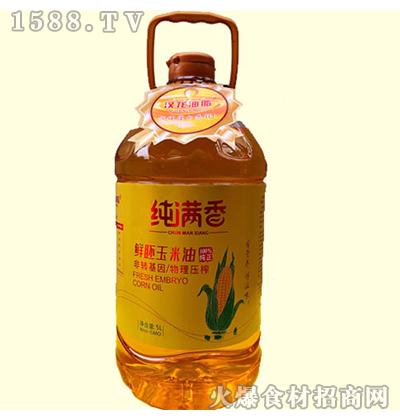 纯满香鲜胚玉米油5L