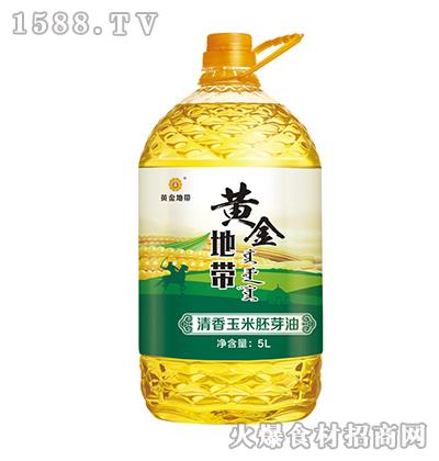 黄金地带清香玉米胚芽油5L