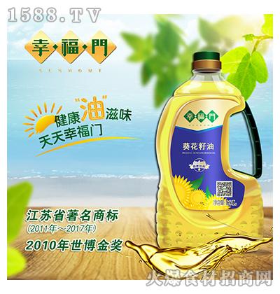 幸福门葵花籽油1.8L