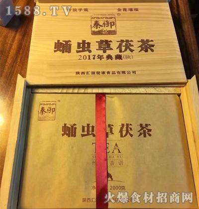 秦御蛹虫草茯茶礼盒2000克