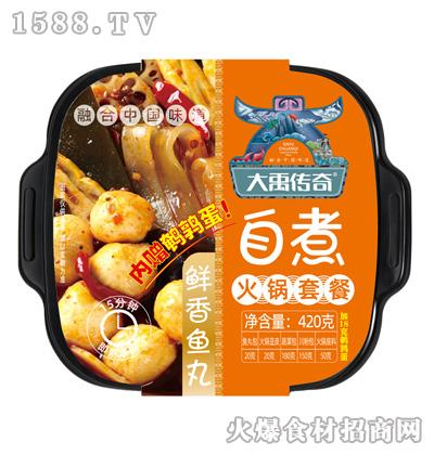 大禹传奇自煮小火锅(鲜香鱼丸)420克