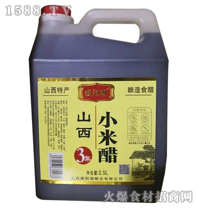 梗阳湖山西小米醋2.5L