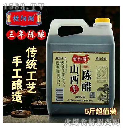 梗阳湖山西陈醋2.5L(3年陈酿)
