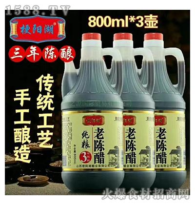 梗阳湖纯粮老陈醋800ml(3年陈酿)