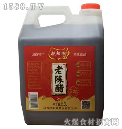 梗阳湖老陈醋-2.5L