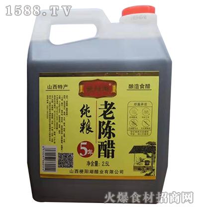 梗阳湖纯粮老陈醋2.5L(5年陈酿)