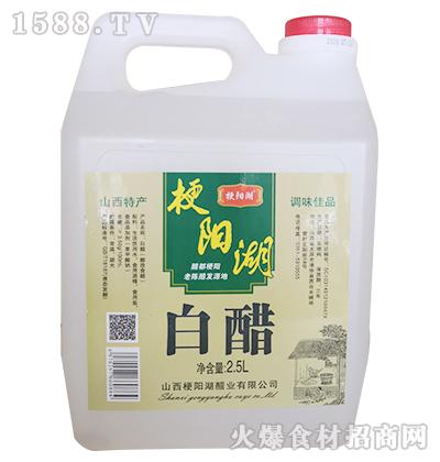 梗阳湖白醋2.5L