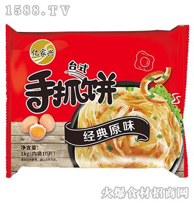 亿家兴手抓饼经典原味1kg