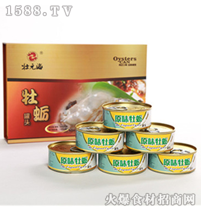 状元海原味牡蛎罐头礼盒