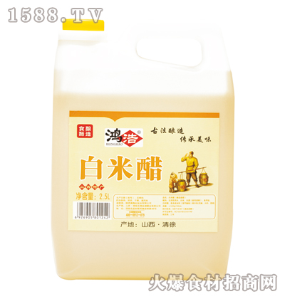 鸿浩白米醋2.5L