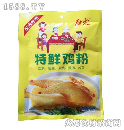 厨发特鲜鸡粉320g