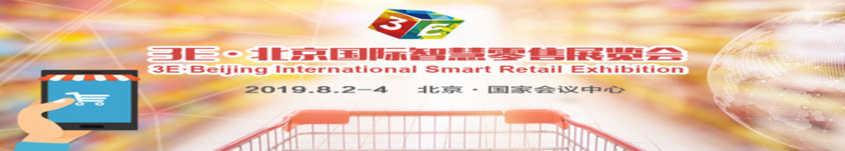 2019北京智慧零售展览会