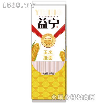 益宁玉米挂面1千克