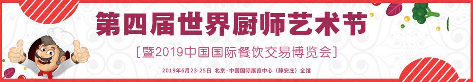 2019中国餐博会