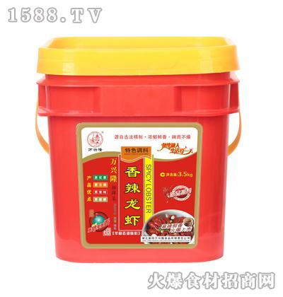 万兴隆香辣龙虾(特色调料)3.5kg