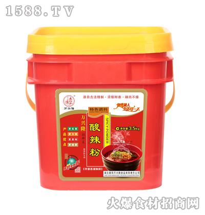 万兴隆酸辣粉(特色调料)3.5kg