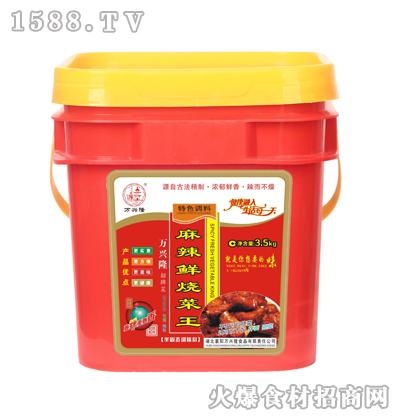 万兴隆麻辣鲜烧菜王(特色调料)3.5kg