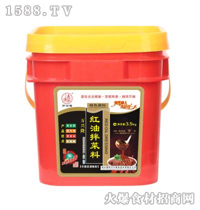 万兴隆红油拌菜料3.5kg