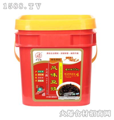 万兴隆风味豆豉(特色调料)3.5kg