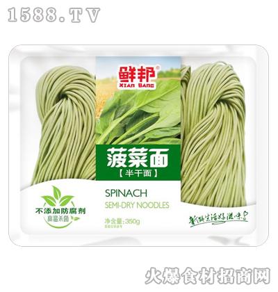鲜邦菠菜面(半干面)350g