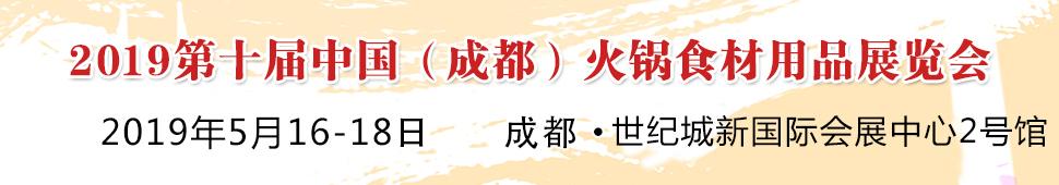 2019成都火锅展