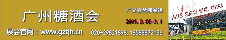 2019广州糖酒会