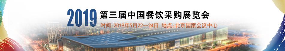 2019北京餐饮展览会