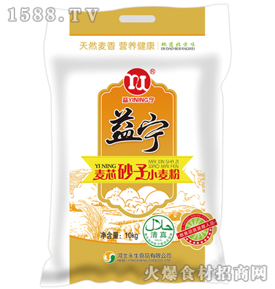益宁麦芯砂子小麦粉10kg