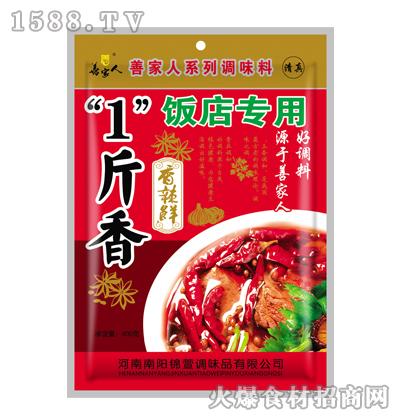 善家人1斤香香辣鲜(饭店专用)400克