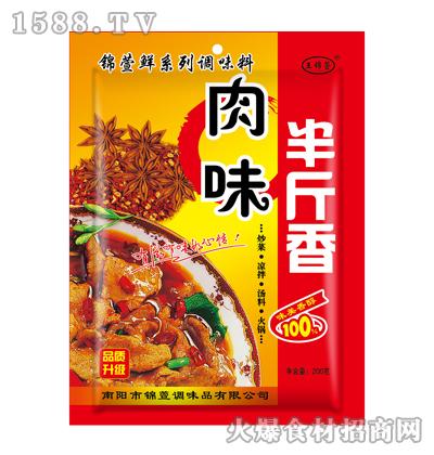 锦萱鲜肉味半斤香200克