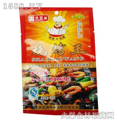 锦萱鲜烧烤王100克
