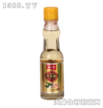 襄八宝纯正生姜油125ml