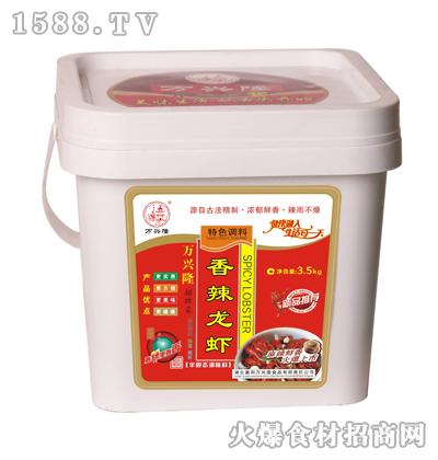 万兴隆香辣龙虾特色调料3.5kg