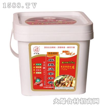 万兴隆麻辣烫串串香特色调料3.5kg
