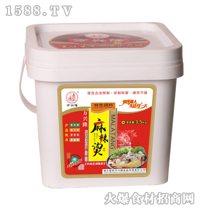 万兴隆麻辣烫特色调料3.5kg
