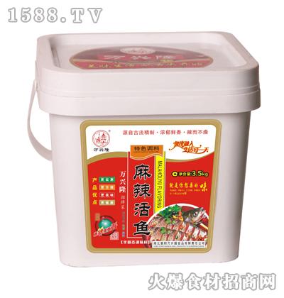 万兴隆麻辣活鱼特色调料3.5kg