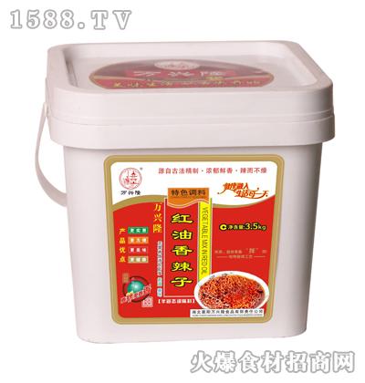 万兴隆红油香辣子特色调料3.5kg