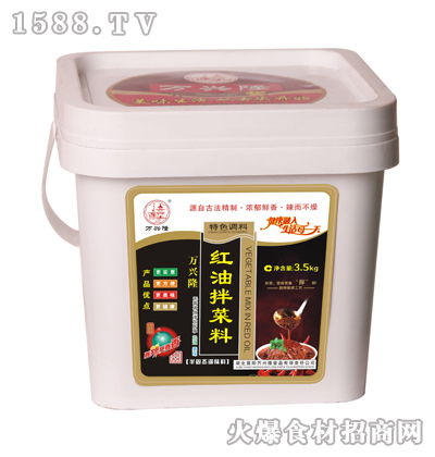 万兴隆红油拌菜料特色调料3.5kg