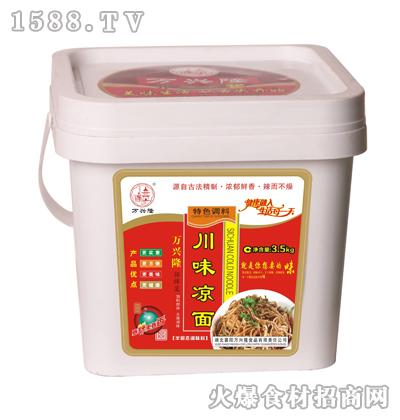 万兴隆川味凉面特色调料3.5kg