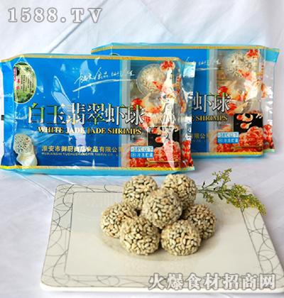 合益白玉翡翠虾球
