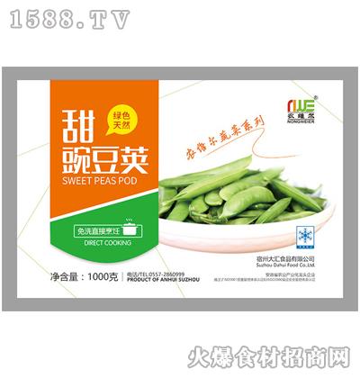 农维尔甜豌豆荚