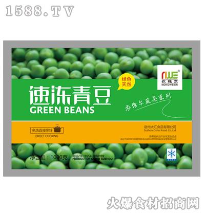 农维尔速冻青豆