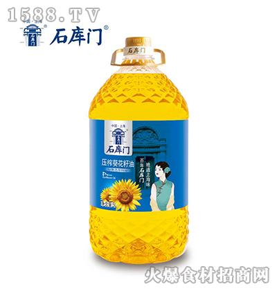 石库门-压榨葵花籽油5L