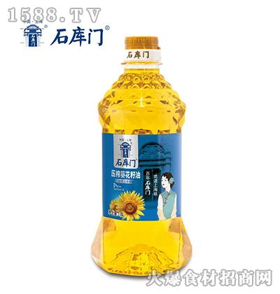 石库门-压榨葵花籽油1.8L