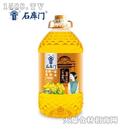 石库门-压榨一级菜籽油5L