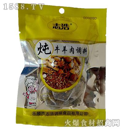 志浩炖牛羊肉料30g