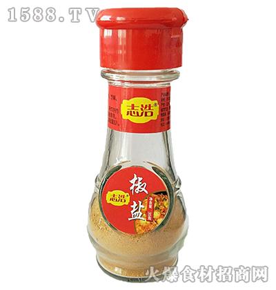 志浩椒盐35g