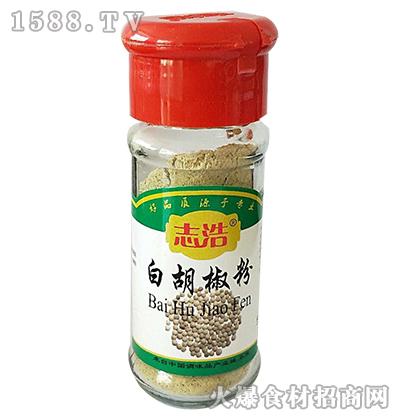 志浩白胡椒粉